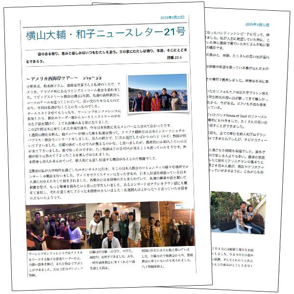 横山大輔・和子ニュースレター